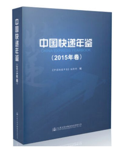 China Express Yearbook 2015 ISBN:9787114131073