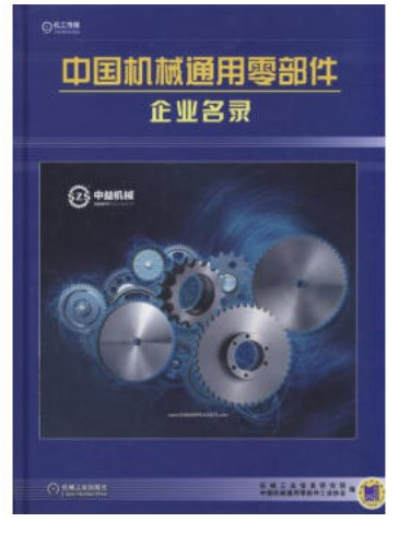 China General Machine Components Business Directory ISBN:9787111514695
