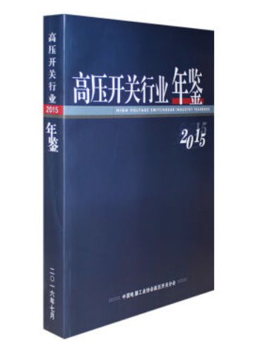 High Voltage Industry Almanac 2015  ISBN:9787111514695X