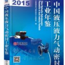 China hydraulics hydrodynamics pneumatics&seals industry yearbook 2015 ISBN: 9787111523857