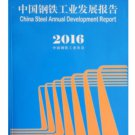 China Steel Annual Development Report 2016 ISBN: 9787111523857X