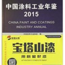 China Paint And Coatings Industry Annual 2015 ISBN: 9787111523857X