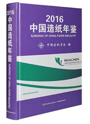 Almanac of China Paper Industry 2016  ISBN:9787518410828