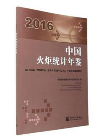 Torch China Statistical Yearbook 2016 ISBN:9787503778896