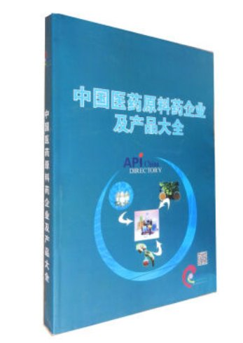 Chinese Companies and Pharmaceutical Raw Materials Product Catalog 2015 ISBN:9787509788059X