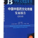 Report on TCM Culture Communication Development of China (2016)ISBN: 9787509793442