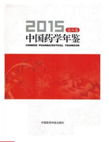 Chinese Pharmaceutical Yearbook 2015 ISBN:9787506786386