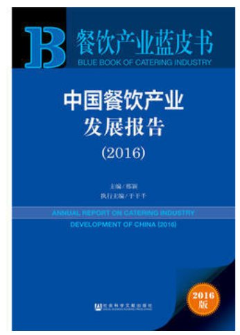 Annual Report on Catering Industry Development of China (2016) ISBN:9787509793381