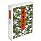 Husheng Paintings(Chinese Edition) 护生画集
