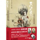 Black and White Painting: professional hand-painted illustrations Raiders (Chinese Edition)