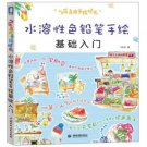 Hand-Painted Basics with Water-Soluble Color Pencil (Chinese Edition)