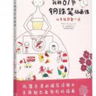 My 61 Teaching Courses of Ballpoint Pen Hand-Painting (Chinese Edition)