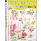 Colored Pencil Painting Basic Course (Chinese Edition)