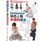 Drawing Skill for Clothing Fold (Chinese Edition)