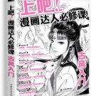 Beauty Antiquity Drawing for Beginners - on the bar ! Comic Daren Compulsory (Chinese Edition)