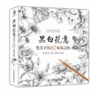 Friesian Italy  -87 ultra pure flower painting (Chinese Edition)
