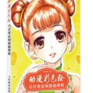 Draw Basic Tutorial with Mark Pen -Color Painted Animation(Chinese Edition)