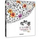 4 Seasons(Chinese Edition)