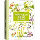 Flowers of Vegetable Watercolors (Chinese Edition)