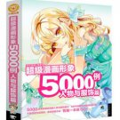 Super Comic 5000 Cases: Characters and Apparel articles(Chinese Edition)