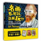 Art Therapy Coloring Book (Chinese Edition)