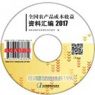 China agricultural products cost-benefit compilation of information 2017