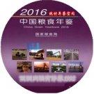 China Grain Yearbook 2016