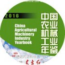 China Agricultural Machinery Industry Yearbook 2016