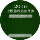 China Brand Agriculture Yearbook 2016