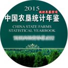 China State Farms Statistical Yearbook 2015