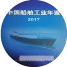 China Shipbuilding Industry Yearbook  2017