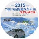 China New Energy Vehicle Report 2015