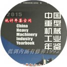 China Heavy Machinery Industry Yearbook  2015