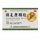 Jingfukang Keli Cervical spondylosis neck stiffness shoulder