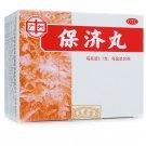 Bao Ji Wan for stomahache,diarrhea,choking food,nausea