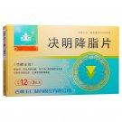 Jueming Jiangzhi Pian for hyperlipidemia or serum cholesterol (Lot of 2 boxes)