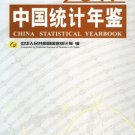 China Statistical Yearbook 2017 (PDF)
