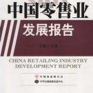 China Retailing Industry Development Report 2017 (PDF)