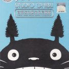 Special Edition Studio Ghibli 21 MOVIES Collection DVD ENG Totoro Spirited Away