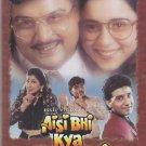 Aisi Bhi Kya Jaldi Hai   [Dvd] Eros Released