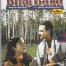 Biraj bahu - Abhi battacharya  [Dvd ] baba released
