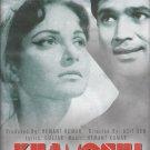 Khamoshi - Rajesh Khanna , Waheeda rahman   [Dvd] T series   Released