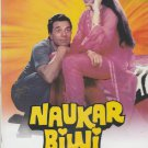 Naukar Biwi Ka - dharmendra   [Dvd] Original Eros Released - 1st edition