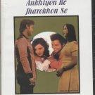 Ankhiyon Ke Jharokhon se - sachin , ranjeeta  [ Dvd ]1st Edition Released
