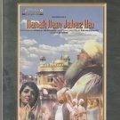 Nanak naam Jahaz hai   [Punjabi Dvd ]  1st Edition Released