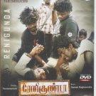 Renigunda / Kama Sathi Leelavathi  [Tamil Dvd] 1st edition 2 movie in 1 dvd