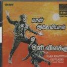 Naan Anaiyittal - 1966 / Olivilakku -1968 [Tamil Cd] Music : M s Vishwanathan