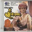 Hi Shree chi Iccha - ravindra mankni,Nayan Joshi [2 VCD Set] Marathi Rare Natak