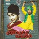 Kudiyiruntha Koyil  - Tamil film Classic[Dvd ] 1st Edition