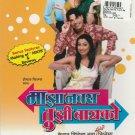 Majha Navra tujhi baiko - Bharat Jadhav,Kishori Godbole [Dvd] Marathi Film